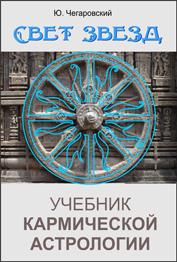 Учебник Школы Кармической Астрологии «Свет Звезд»