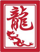 Год Дракона. Гороскоп года Дракона по восточному календарю.