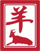 Год Овцы (Козы). Гороскоп года Овцы (Козы) по восточному календарю.