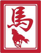 Год лошади. Гороскоп года Лошади по восточному календарю.