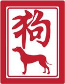 Год Собаки. Гороскоп года Собаки по восточному календарю.