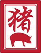 Год Свиньи. Гороскоп года Свиньи по восточному календарю.