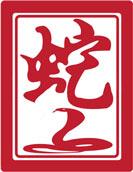 Год Змеи. Гороскоп года Змеи по восточному календарю.